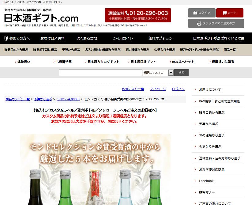 日本酒ギフト.comの「モンドセレクション金賞の飲み比べ日本酒セット」